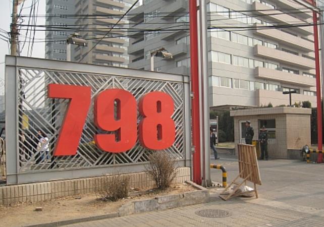 Visite privée du Collège Impérial, du temple de Confucius et de la Zone d'Art 798 – départ/retour hôtel - Pekin -