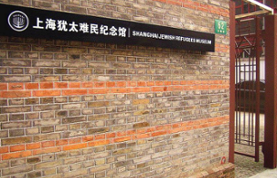 Shanghai On Foot: Jewish District – Private tour